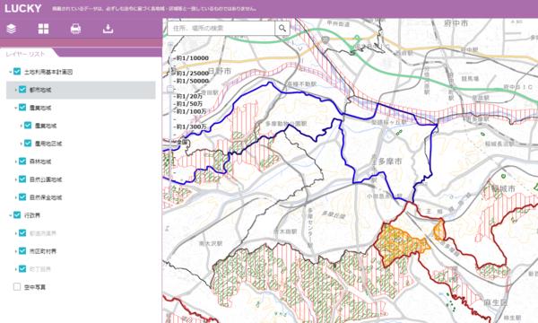 土地利用調整総合支援ネットワークシステム-LUCKY