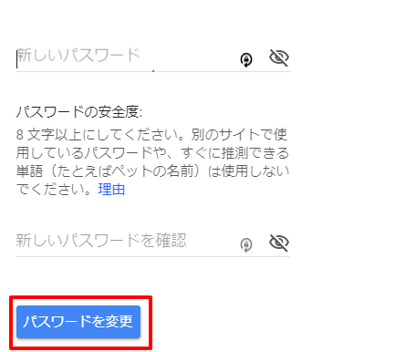 Googleアカウント-パスワード変更-PC02