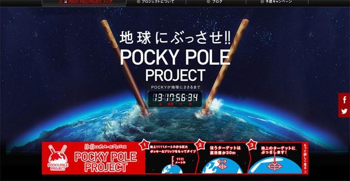 地球にぶっさせ!!POCKY-POLE-PROJECT