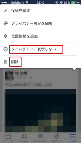 facebookモバイル投稿削除非表示