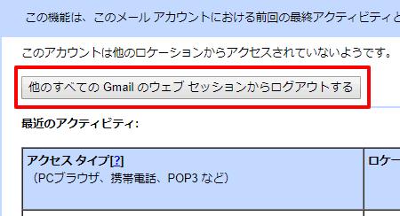 Googleアカウント-パスワード変更