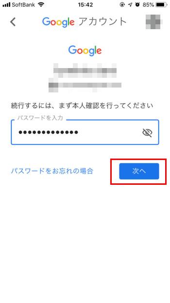 Googleアカウント-パスワード変更-iPhone06