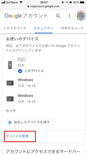Googleアカウントのログイン端末チェック02