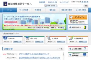 オンラインで取得可能な不動産情報
