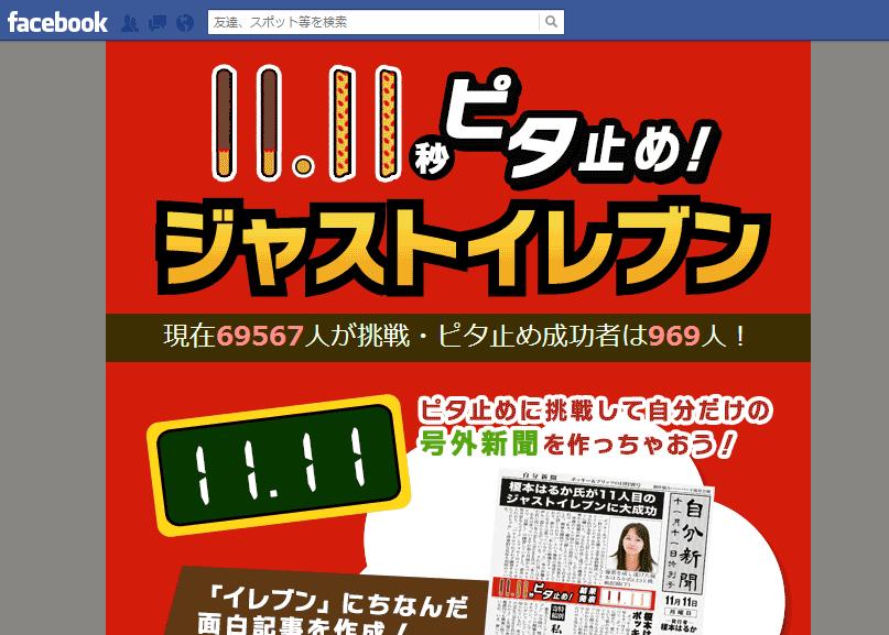 ポッキー&プリッツFacebookアプリ
