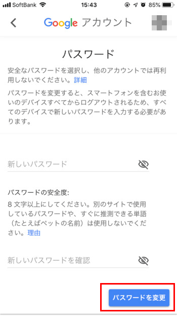 Googleアカウント-パスワード変更-iPhone07