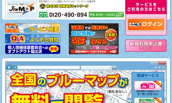 JTNマップ-地番検索可能なブルーマップ