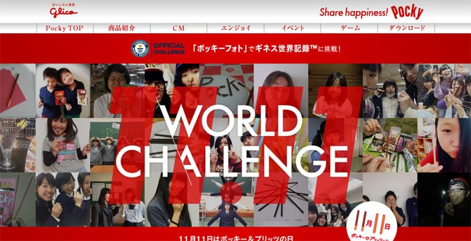 WORLD-CHALLENGE-11.11---「ポッキー-プリッツの日」オンラインフォトモンタージュ世界記録チャレンジ