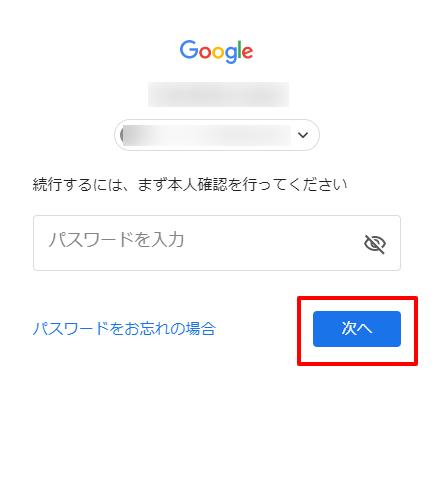 Googleアカウント-パスワード変更-PC01