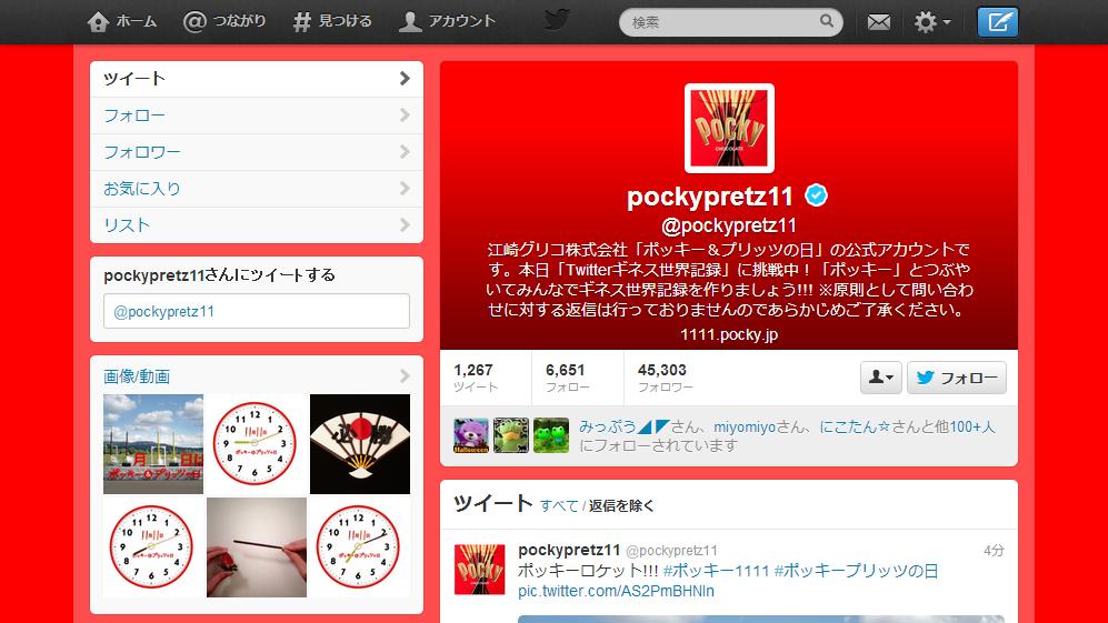 ポッキー&プリッツの日Twitter