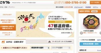 全国47都道府県から注文可能に!宅配弁当の「ごちクル」