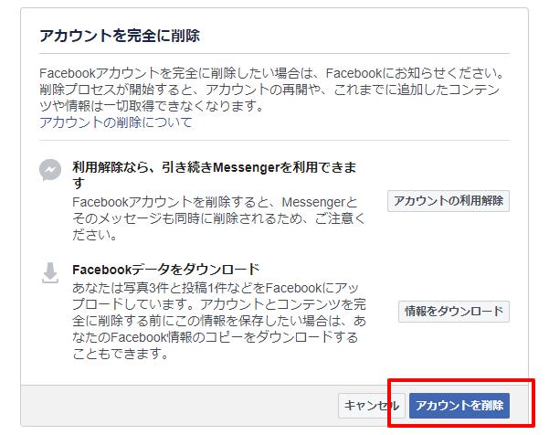 Facebook-アカウントの削除-PC01