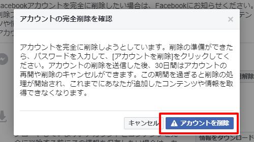 Facebook-アカウントの削除-PC03