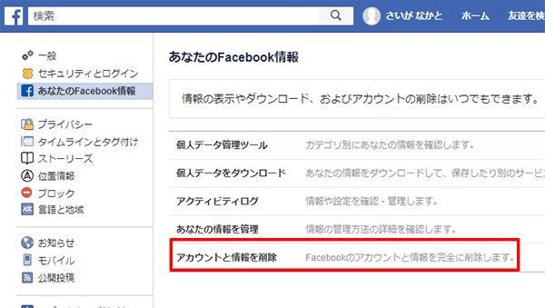 Facebook-アカウントの削除・利用の一時停止-PC03
