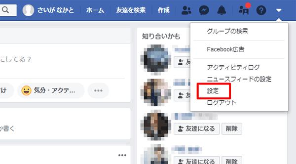 Facebook-アカウントの削除・利用の一時停止-PC01