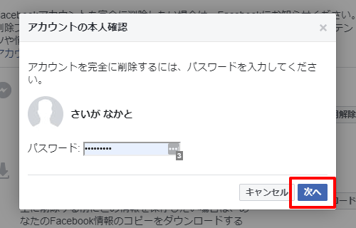 Facebook-アカウントの削除-PC02