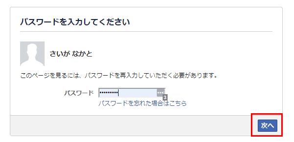 Facebook-利用の一時停止-PC02
