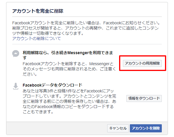 Facebook-利用の一時停止-PC01