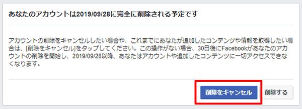 Facebook-アカウント削除のキャンセル-PC
