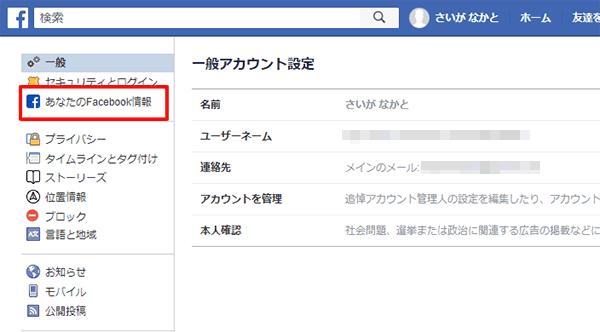 Facebook-アカウントの削除・利用の一時停止-PC02