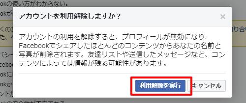 Facebook-利用の一時停止-PC04