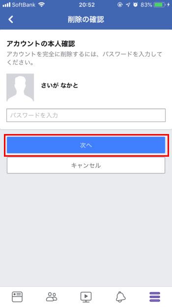 Facebook-アカウントの削除-スマホ03