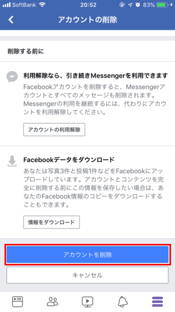 Facebook-アカウントの削除-スマホ02