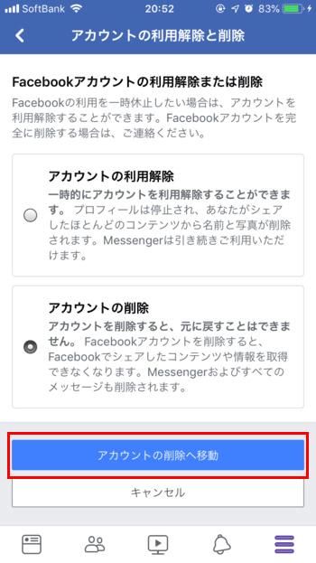 Facebook-アカウントの削除-スマホ01