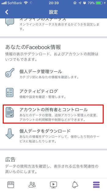 Facebook-アカウントの削除・利用の一時停止-スマホ02