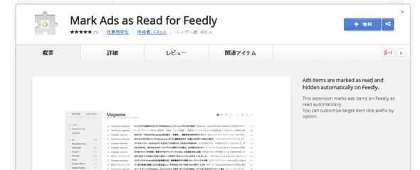 Feedly内の広告記事を既読にしてくれる