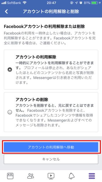 Facebook-利用の一時停止-スマホ01
