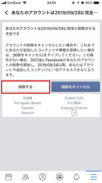 Facebook-アカウント削除のキャンセル-スマホ
