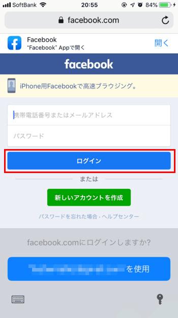 Facebook-利用の一時停止-スマホ03