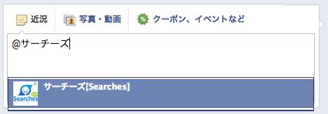Facebookページからの「タグ付け」方法