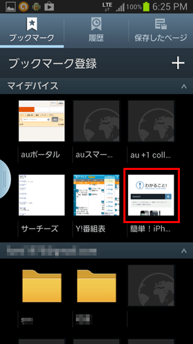 Androidでブックマーク