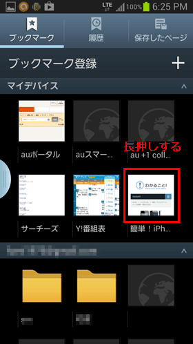 bookmark_android008