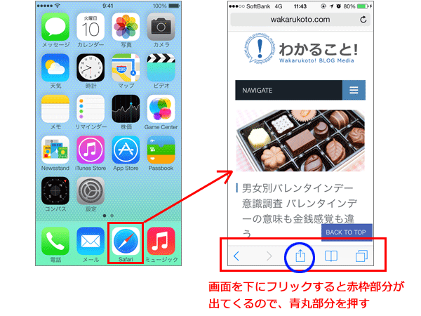 iPhoneでブックマークする方法