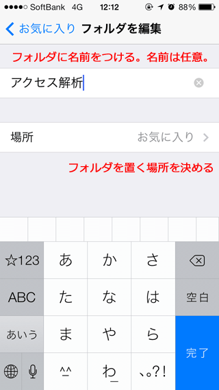 iPhoneでブックマーク