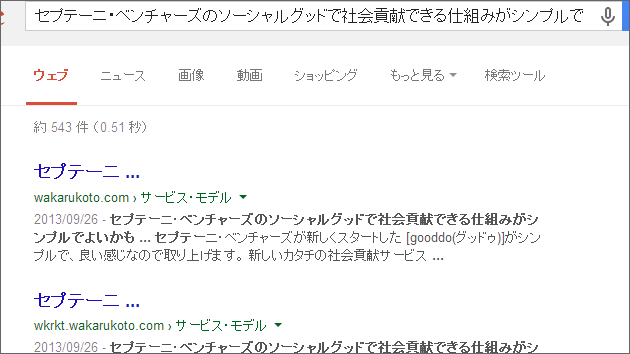googleタイトルルール08