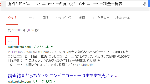 googleタイトルルール03