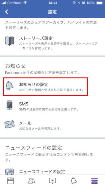 Facebook-お知らせ設定-iphone02