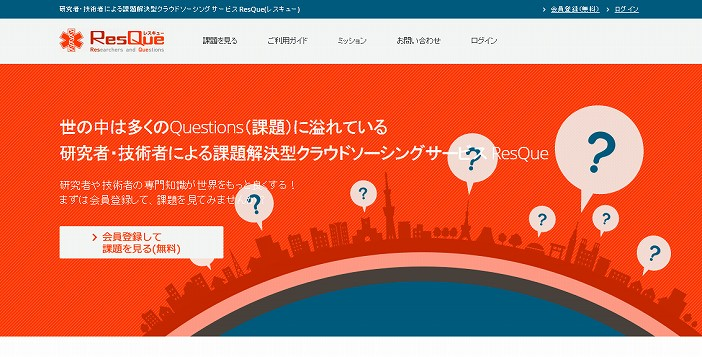 ResQue レスキュー    Researchers and Questions