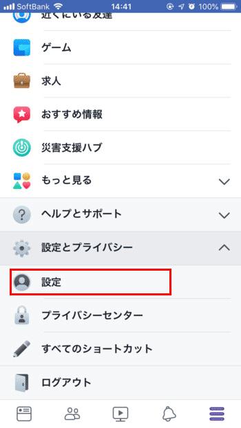 ログイン履歴確認-iphone02