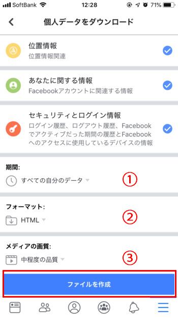 Facebook-個人データのダウンロード03