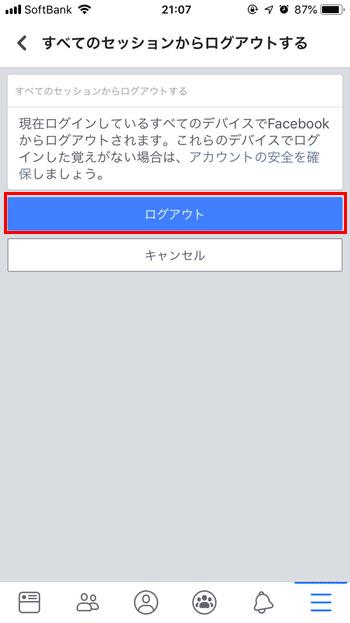 Facebook-ログイン履歴確認-iphone06
