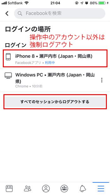 Facebook-ログイン履歴確認-iphone05