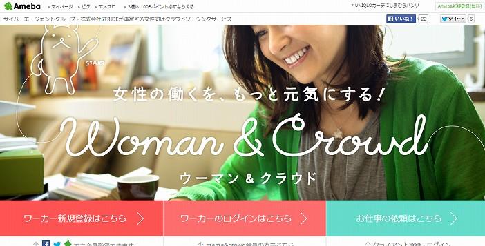 女性の新しい働き方を提案するクラウドソーシング   Woman Crowd(ウーマン&クラウド)。登録は無料。まずは会員登録をしてみましょう!