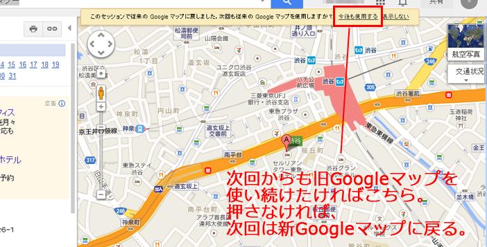 以前のgoogleマップに戻す03