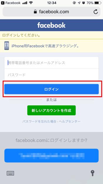 Facebook-個人データのダウンロード05