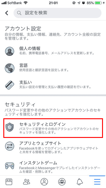 Facebook-ログイン履歴確認-iphone03